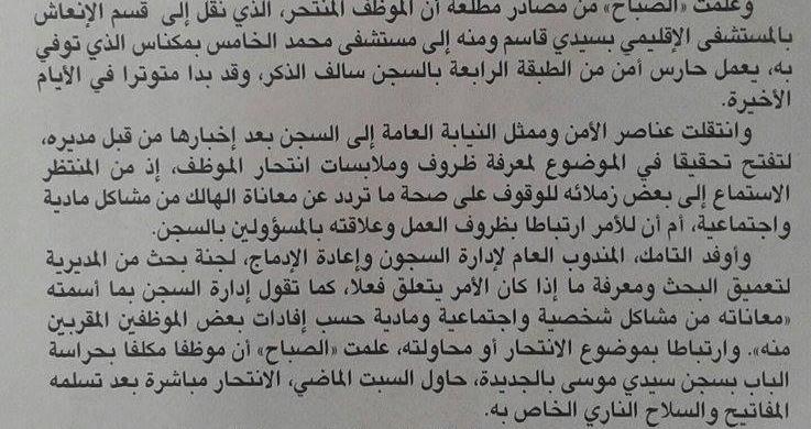 جريدة الصباح: حارس سجن ينتحر برصاص مسدسه
