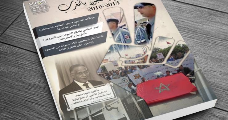 المندوبية العامة أساءت استغلال  التقرير الأول لنقابة أطر السجون
