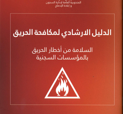 مندوبية السجون تصدر دليلا للموظفين حول مكافحة الحريق
