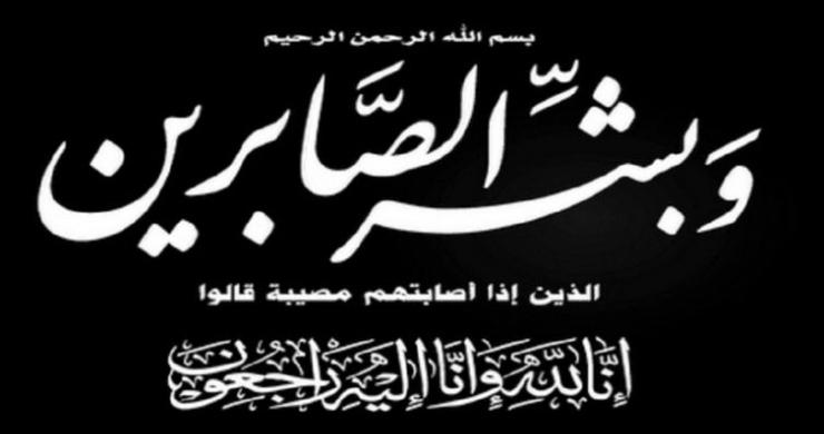 تعزيـة ومواساة - القائد المربي الحبيب الهراس